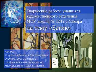 Творческие работы учащихся художественного отделения МОУ школы № 124 г.о.Сама...