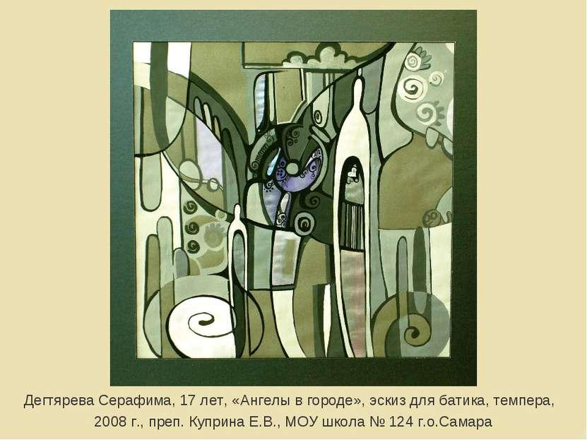 Дегтярева Серафима, 17 лет, «Ангелы в городе», эскиз для батика, темпера, 200...