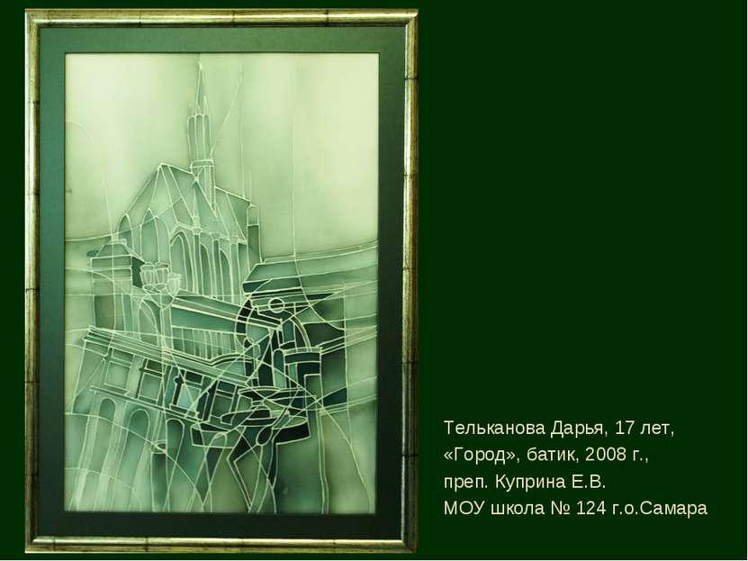Тельканова Дарья, 17 лет, «Город», батик, 2008 г., преп. Куприна Е.В. МОУ шко...