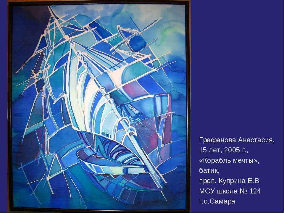 Графанова Анастасия, 15 лет, 2005 г., «Корабль мечты», батик, преп. Куприна Е...