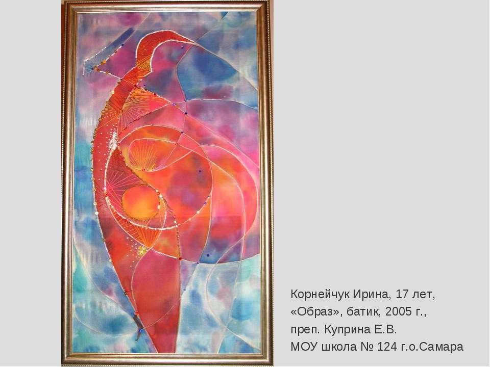 Корнейчук Ирина, 17 лет, «Образ», батик, 2005 г., преп. Куприна Е.В. МОУ школ...