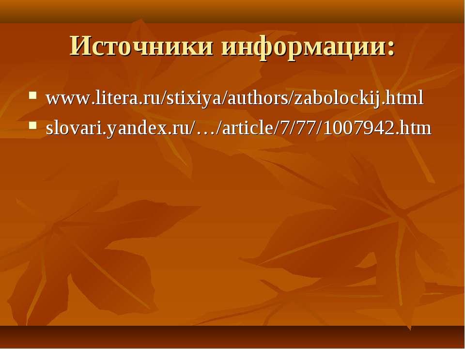 Источники информации: www.litera.ru/stixiya/authors/zabolockij.html slovari.y...