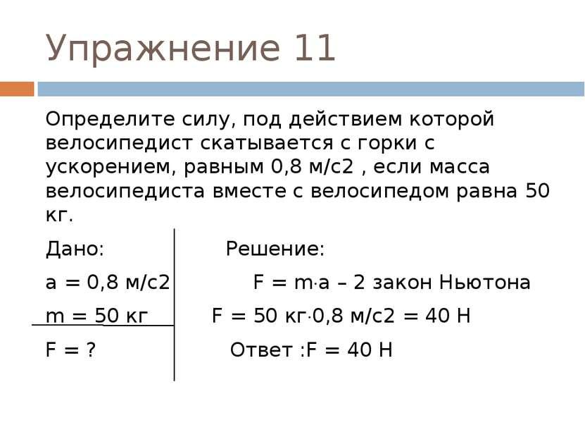 Упражнение 11 Определите силу, под действием которой велосипедист скатывается...