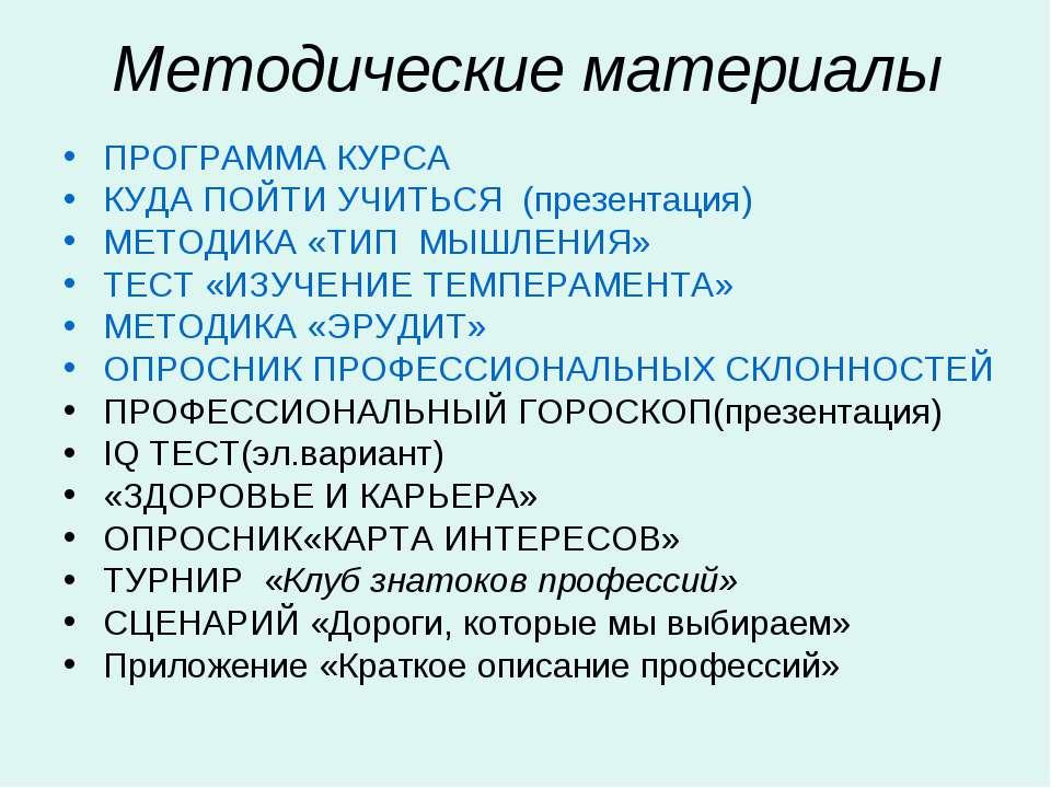 Методические материалы ПРОГРАММА КУРСА КУДА ПОЙТИ УЧИТЬСЯ (презентация) МЕТОД...