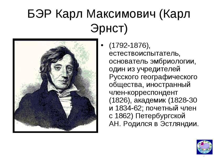 * БЭР Карл Максимович (Карл Эрнст) (1792-1876), естествоиспытатель, основател...