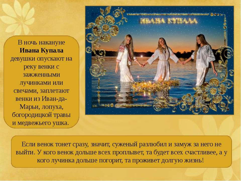 В ночь накануне Ивана Купала девушки опускают на реку венки с зажженными лучи...