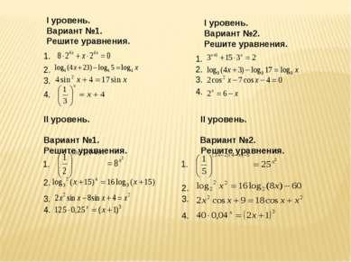 I уровень. Вариант №1. Решите уравнения. 1. 2. 3. 4. II уровень. II уровень. ...