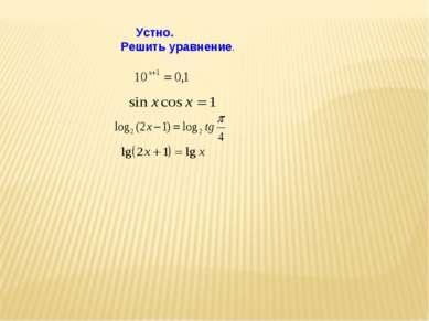 Устно. Решить уравнение.