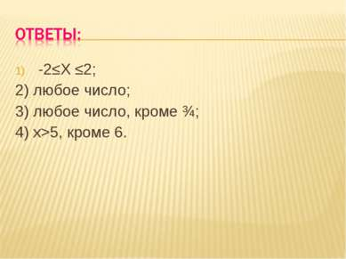 -2≤Х ≤2; 2) любое число; 3) любое число, кроме ¾; 4) х>5, кроме 6.
