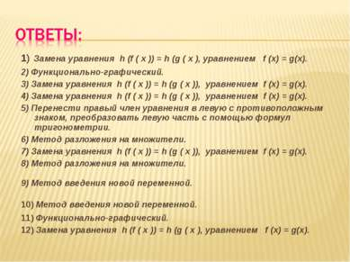 1) Замена уравнения h (f ( x )) = h (g ( x ), уравнением f (x) = g(x). 2) Фун...