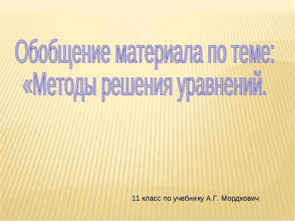 11 класс по учебнику А.Г. Мордкович