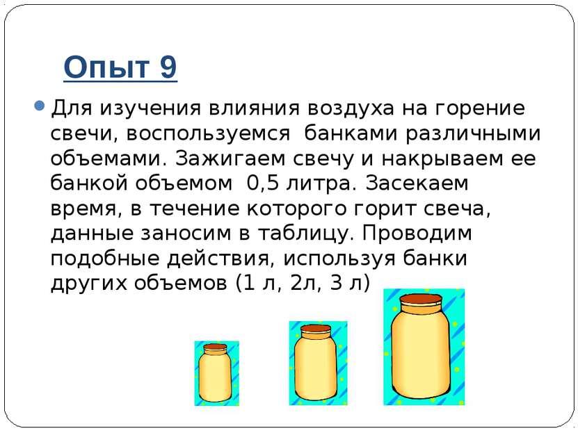 Опыт 9 Для изучения влияния воздуха на горение свечи, воспользуемся банками р...
