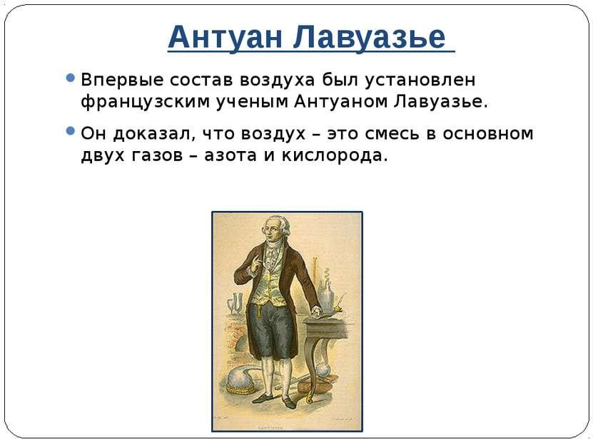 Антуан Лавуазье Впервые состав воздуха был установлен французским ученым Анту...