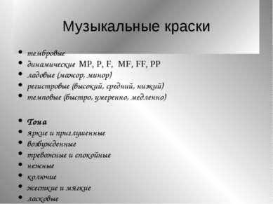 Музыкальные краски тембровые динамические MP, P, F, MF, FF, PP ладовые (мажор...