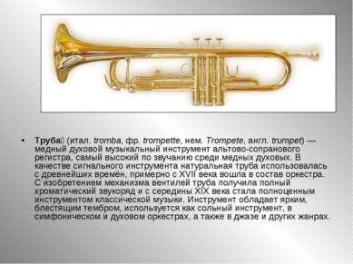Труба (итал.tromba, фр.trompette, нем.Trompete, англ.trumpet) — медный ду...