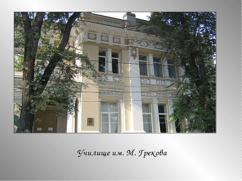 Училище им. М. Грекова