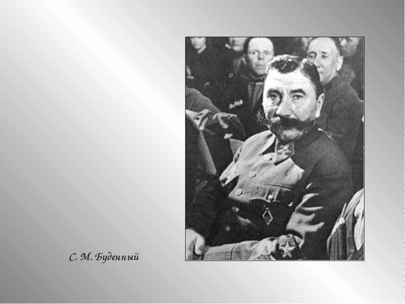 С. М. Буденный