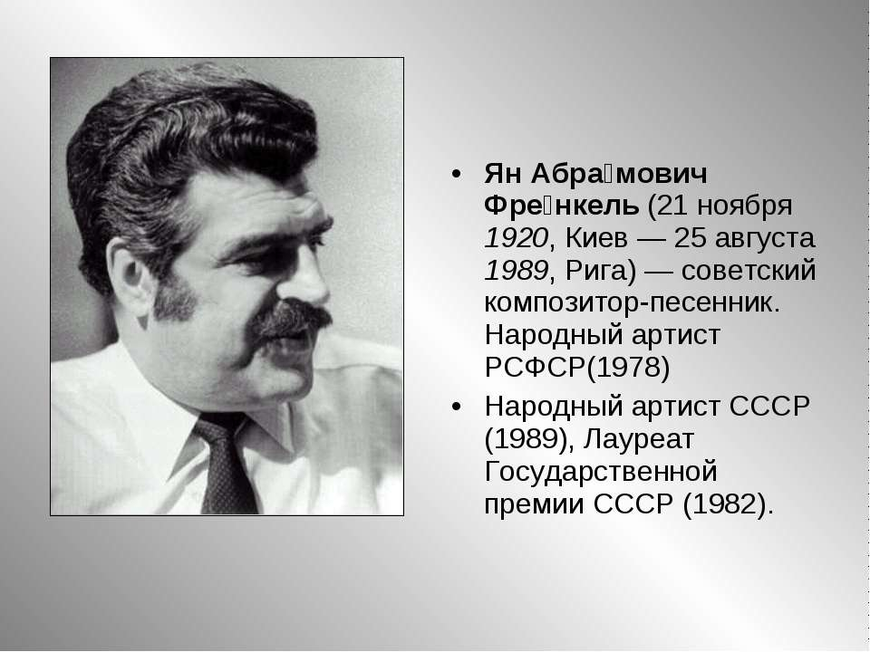 Ян Абра мович Фре нкель (21 ноября 1920, Киев— 25 августа 1989, Рига)— сове...