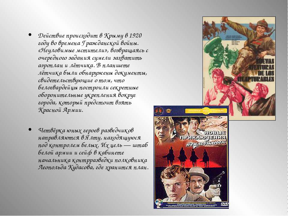 Действие происходит в Крыму в 1920 году во времена Гражданской войны. «Неулов...