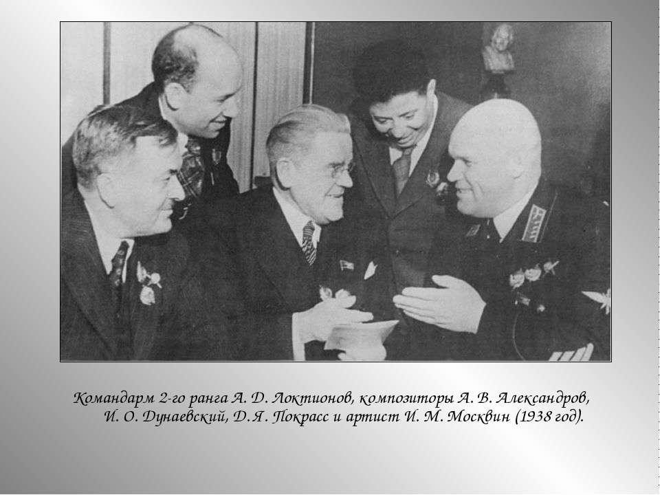 Командарм 2-го ранга А.Д.Локтионов, композиторы А.В.Александров, И.О.Ду...