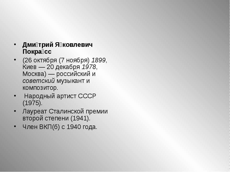 Дми трий Я ковлевич Покра сс (26 октября (7 ноября) 1899, Киев— 20 декабря 1...