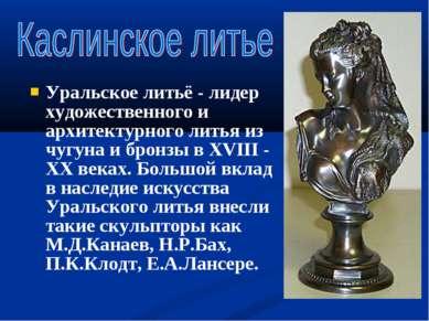 Уральское литьё - лидер художественного и архитектурного литья из чугуна и бр...