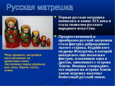 Первая русская матрешка появилась в конце XIX века и стала символом русского ...
