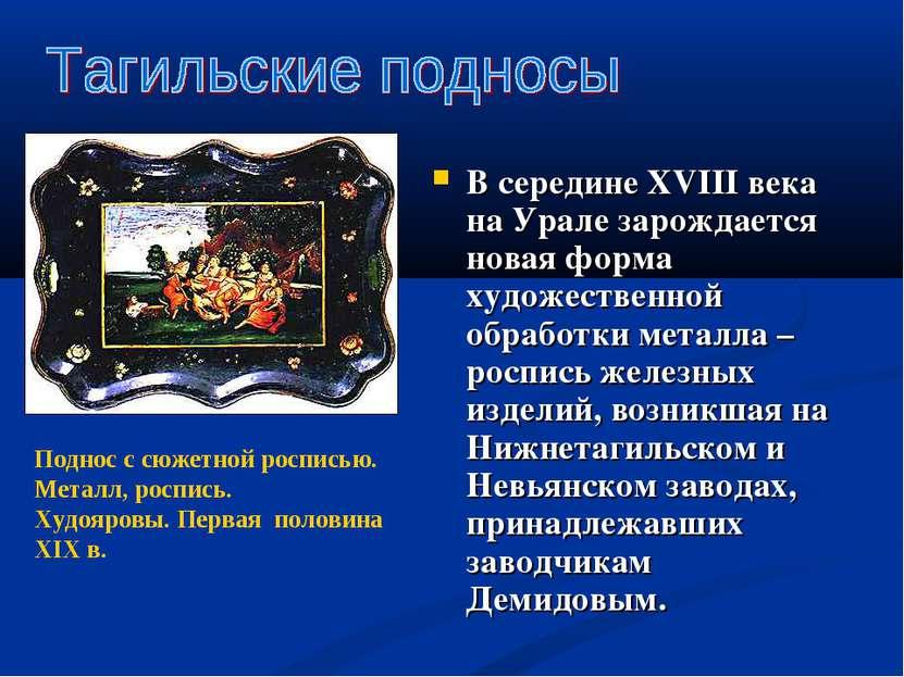 В середине ХVIII века на Урале зарождается новая форма художественной обработ...