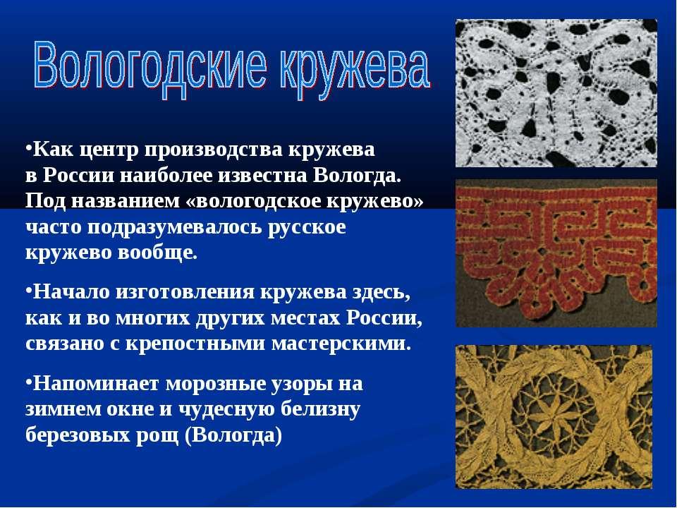 Как центр производства кружева вРоссии наиболее известна Вологда. Под назван...