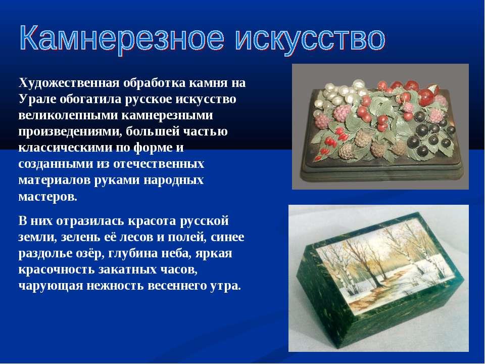 Художественная обработка камня на Урале обогатила русское искусство великолеп...