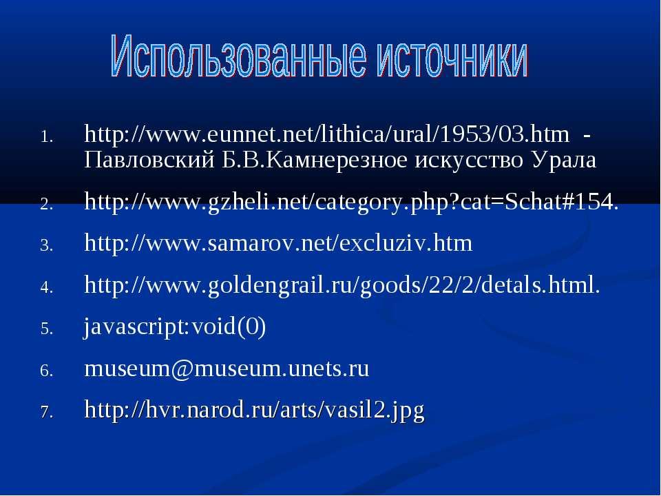 http://www.eunnet.net/lithica/ural/1953/03.htm - Павловский Б.В.Камнерезное и...