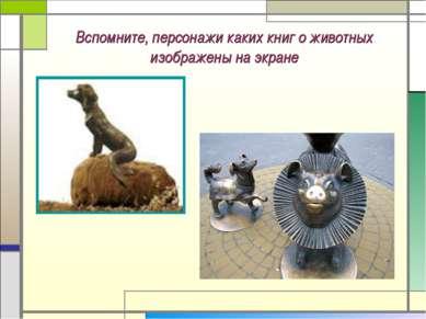 Вспомните, персонажи каких книг о животных изображены на экране