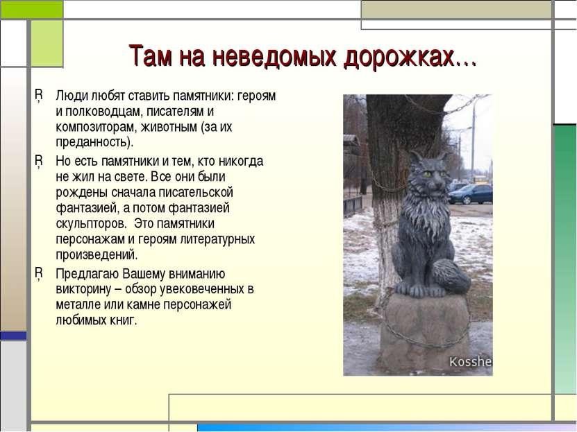 Там на неведомых дорожках… Люди любят ставить памятники: героям и полководцам...