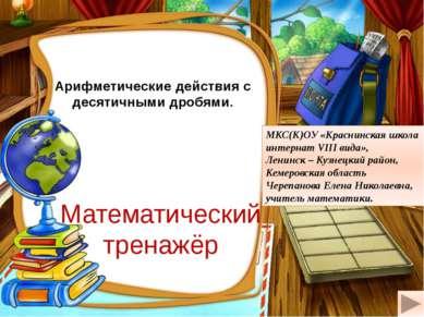 Арифметические действия с десятичными дробями. Математический тренажёр МКС(К)...