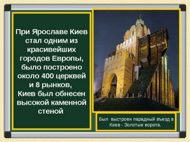При Ярославе Киев стал одним из красивейших городов Европы, было построено ок...