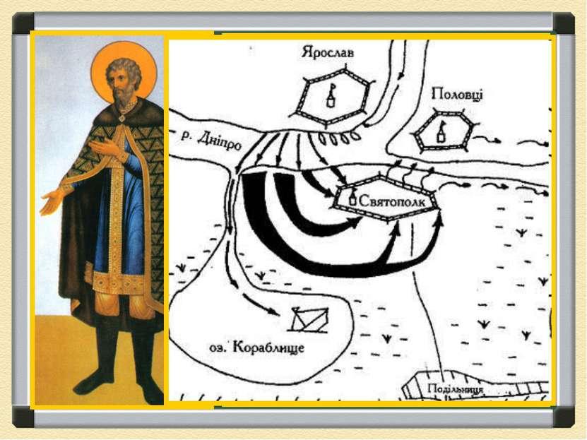 Мстить за братьев вышел новгородский князь Ярослав. Он разбил Святополка, кот...