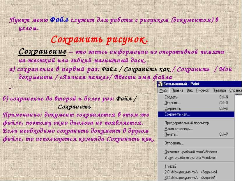 Пункт меню Файл служит для работы с рисунком (документом) в целом. Сохранить ...