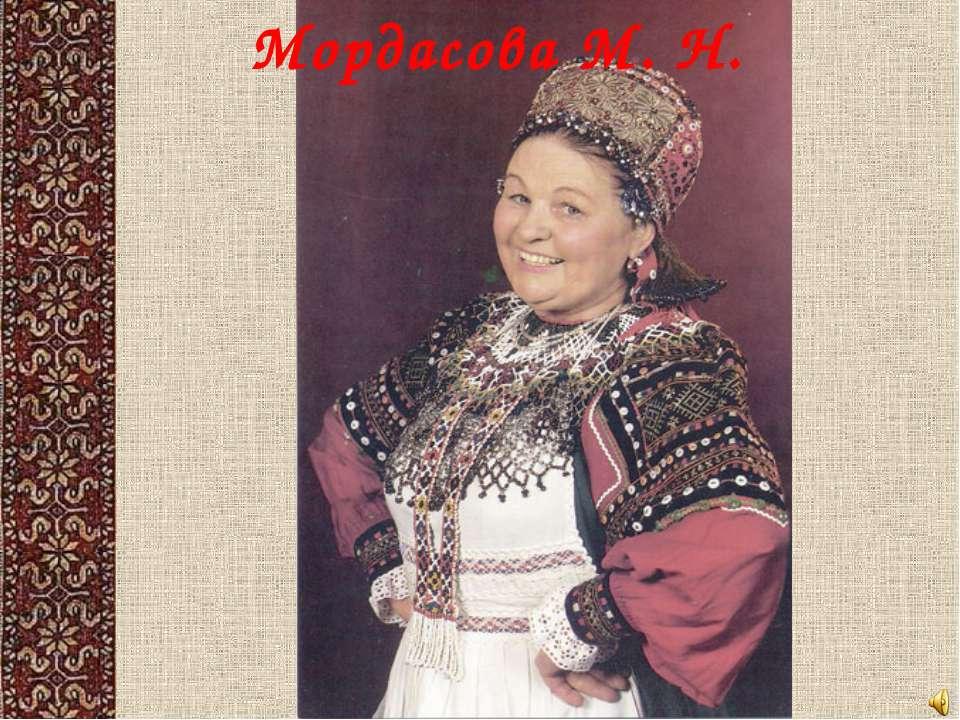 Мордасова М. Н.