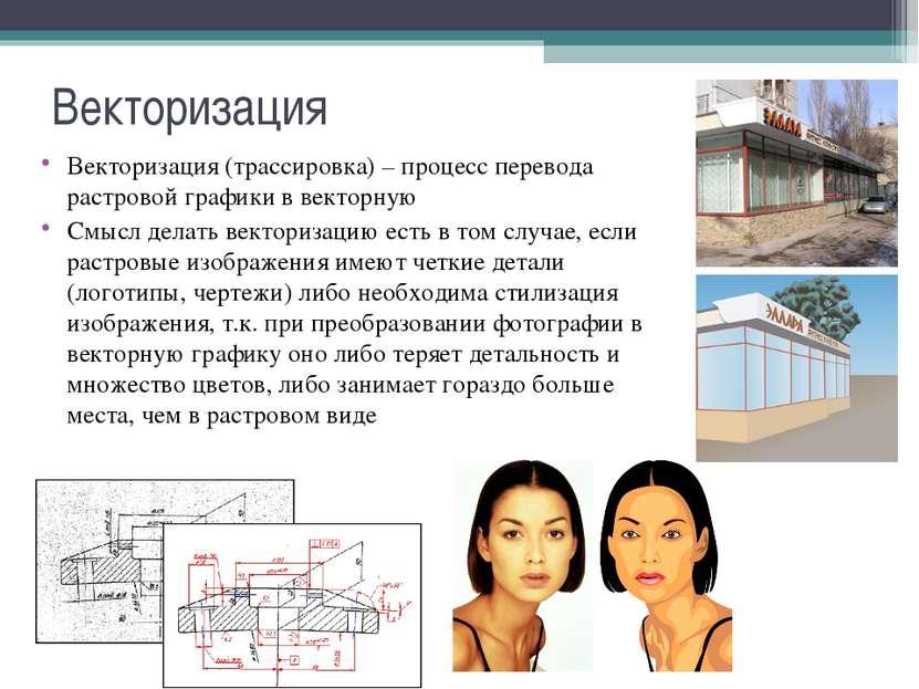 Векторизация Векторизация (трассировка) – процесс перевода растровой графики ...