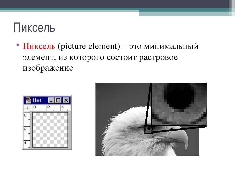 Пиксель Пиксель (picture element) – это минимальный элемент, из которого сост...