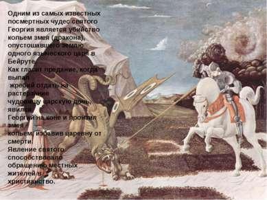 Одним из самых известных посмертных чудес святого Георгия является убийство к...