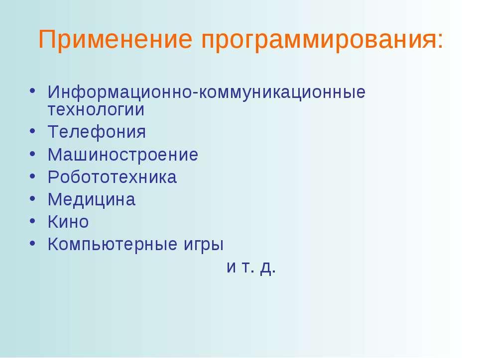 Применение программирования: Информационно-коммуникационные технологии Телефо...
