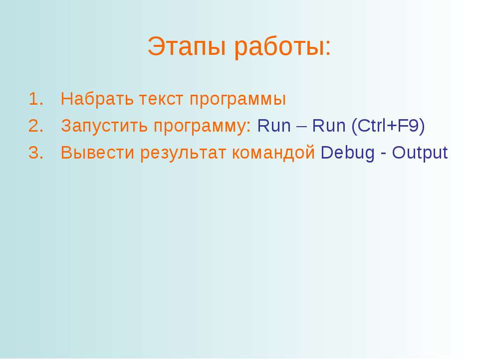 Этапы работы: Набрать текст программы Запустить программу: Run – Run (Ctrl+F9...