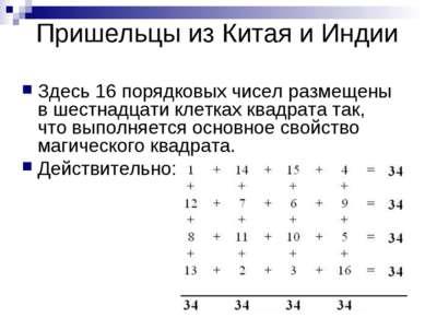 Пришельцы из Китая и Индии Здесь 16 порядковых чисел размещены в шестнадцати ...