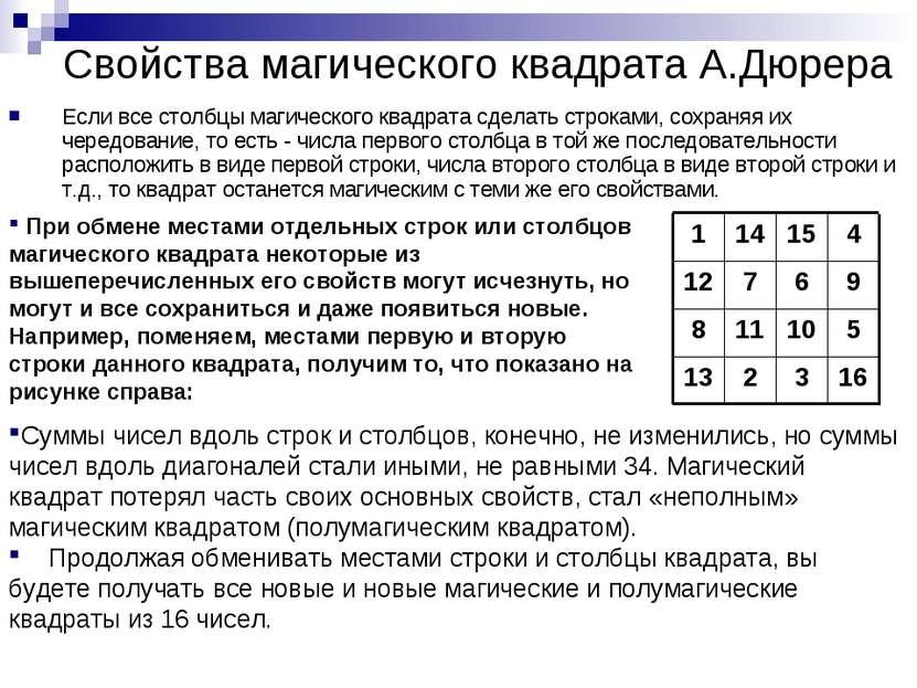 Свойства магического квадрата А.Дюрера Если все столбцы магического квадрата ...