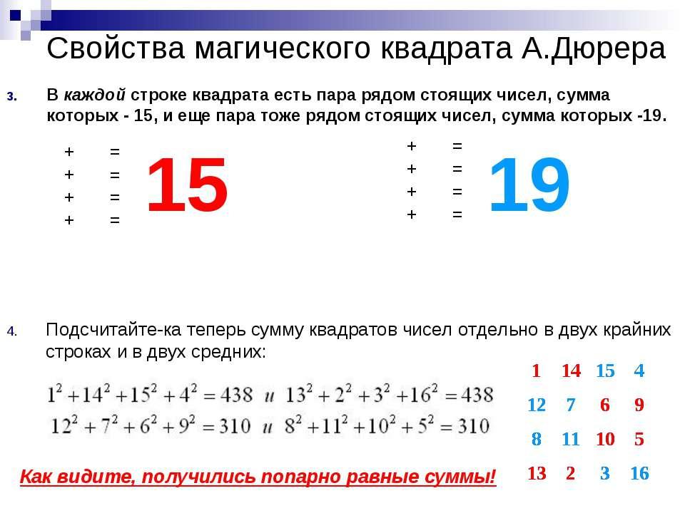 В каждой строке квадрата есть пара рядом стоящих чисел, сумма которых - 15, и...