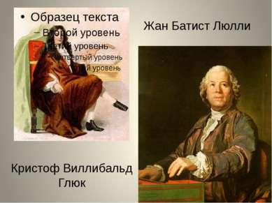 Жан Батист Люлли Кристоф Виллибальд Глюк