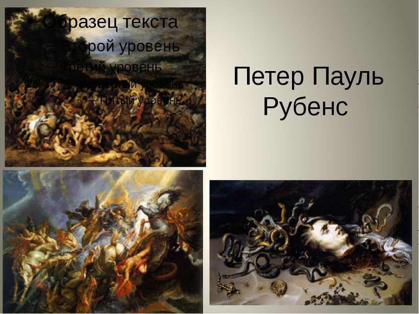 Петер Пауль Рубенс