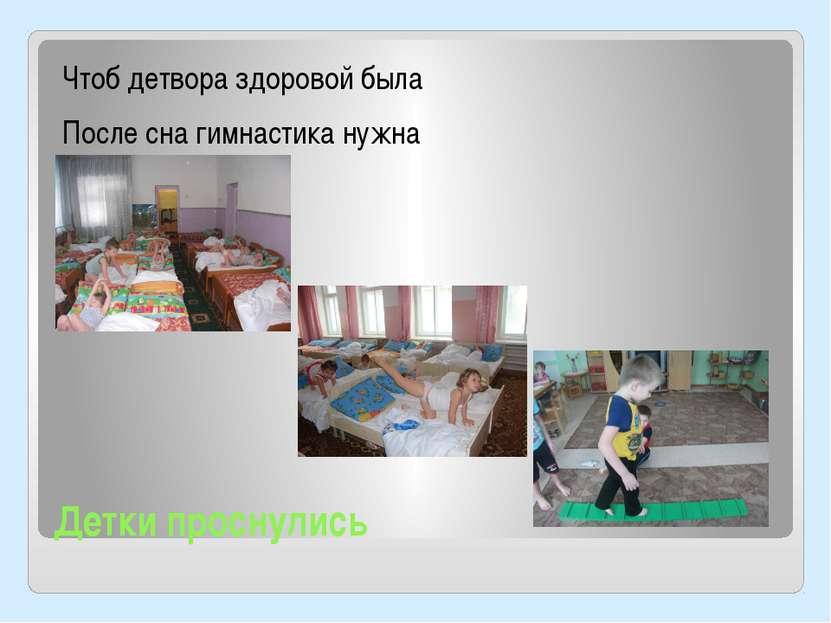 Детки проснулись Чтоб детвора здоровой была После сна гимнастика нужна