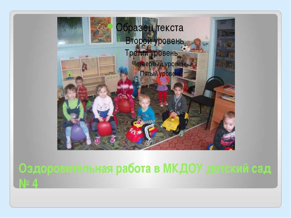 Оздоровительная работа в МКДОУ детский сад № 4 User: